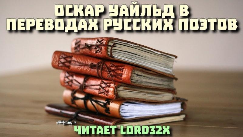 Оскар Уайльд в переводах русских поэтов (2016)