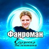 Фанроман. Езерская Валентина