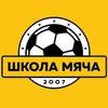 «Школа Мяча» — школа футбола N1 (Москва)