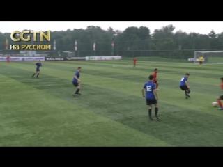 Международный турнир по футболу среди школьников проходит в Пекине