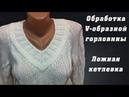 Обработка V образной горловины Ложная кетлевка V neck treatment