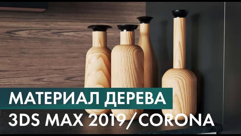 Материала процедурного дерева 3ds Max 2019 для Corona Renderer. ч1. Материал.