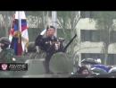 Моторола и Гиви на Параде Победы 9 Мая 2015г в Донецке