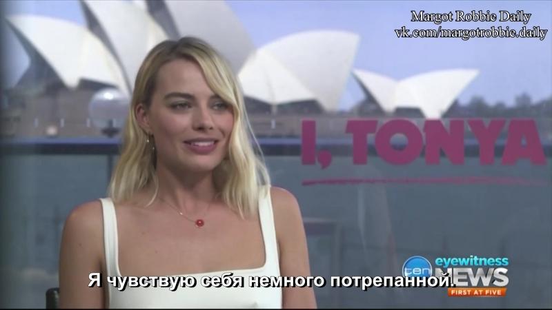 Интервью для «TEN Eyewitness News 24» в рамках промоушена фильма «Я, Тоня» | 24.01.18 (Русские субтитры)