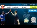 Зимний Чемпионат ВЛДФ БР - 10 тур 17.12.17. ХПК - Пионер Хардкор