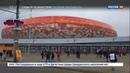 Новости на Россия 24 • Тестовый матч на Мордовия-Арена посетили 13 тысяч зрителей