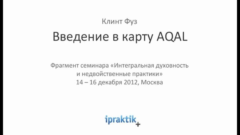 Клинт Фуз. Введение в карту AQAL