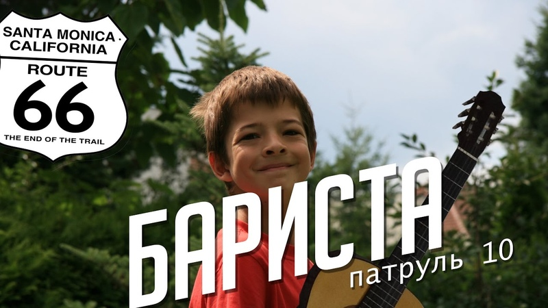 Бариста Патруль 10 ОН ВАМ НЕ КАЗАХ