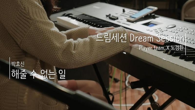 [Official] 드림세션 플레이어팀 X 노경환 해줄 수 없는 일(박효신) Cover 설화목, 김예인, 44