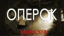 БОЕВИК 2018 ПРОЧИСТИЛ ТРУБЫ --ОПЕРОК-- Русские боевики 2018 новинки, фильмы 2018 HD