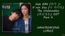 (Красавчик и Чжон Ым OST 4) Huh Gak – If not you