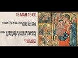 Цикл лекций Сергея Брюна - Лекция 13 - Царь царей Эфиопии Зара Якуб