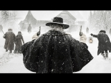 Омерзительная Восьмёрка - The Hateful Eight (2015 Quentin Tarantino)