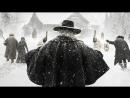 Омерзительная Восьмёрка - The Hateful Eight 2015 Quentin Tarantino Наслаждение - Pleasure