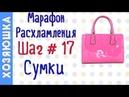 ❗Расхламление Сумок 👛 👜 ШАГ 17 Марафона Расхламления от ХОЗЯЮШКИ