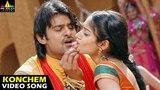 Munna Songs | Konchem Konchem Video Song | Telugu Latest Video Songs | Prabhas, Ileana