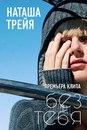 Наталья Трейя фото #11