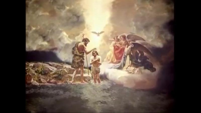 Крещение Иисуса Христа — Закон Божий.