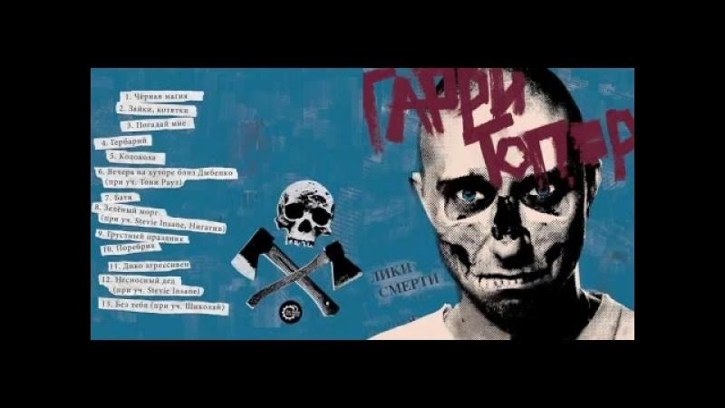 Гарри Топор - Лики cмерти (Альбом 2016 г)