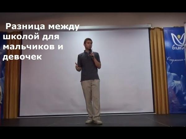 Дмитрий Смирнов Разница между школой для мальчиков и девочек