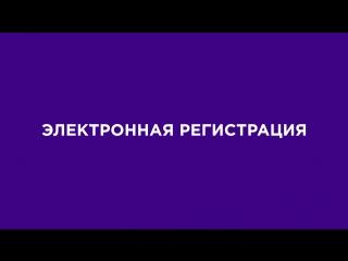 Система электронной регистрации для ПАО Ростелеком