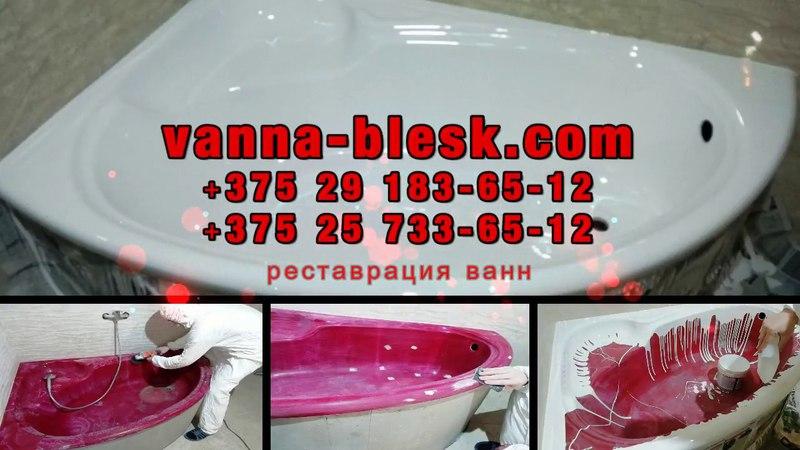 Полиуретановая угловая армированная акриловая ванна