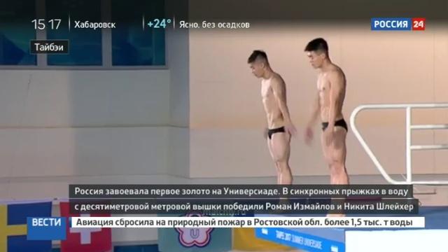 Новости на Россия 24 • Прыгуны в воду Измайлов и Шлейхер принесли первое золото Универсиады