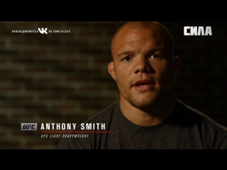 Fight Night Hamburg Anthony Smith - I Will Bring it to Shogun