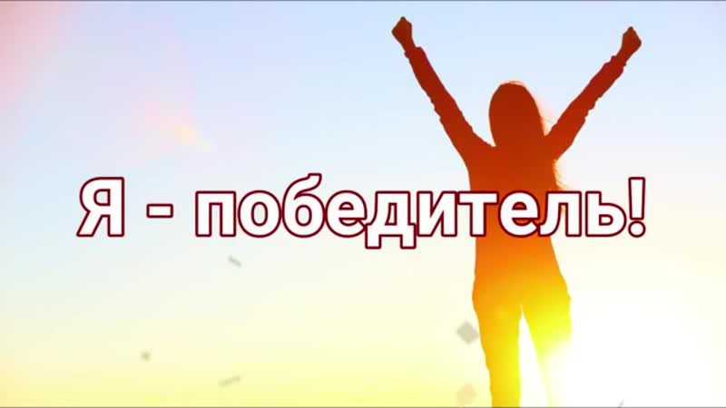 Прославление - SokolovBrothers - Я - победитель! (Karaoke version)
