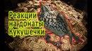 Реакции на донаты Кукушечки Арти Марго Симнер Флин Храбров жЫд Сакрамар Востриков Сармарт