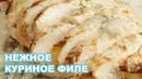 Нежнейшее Куриное Филе в Сливочно Грибном Соусе за 30 минут