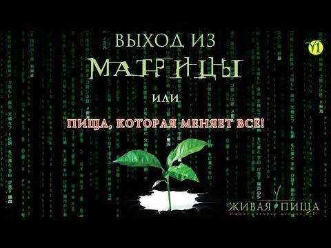 Выход из Матрицы или Пища которая Меняет Все