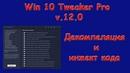 Win 10 Tweaker Pro v 12 0 Декомпеляция и инжект кода
