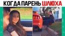 Новые вайны инстаграм 2018 | Ника Вайпер/ Роман Каграманов/ Юрий Кузнецов/ Skibidi Challenge [ 2]
