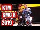KTM SMC R 2019 FIRST DIRTY LOOK