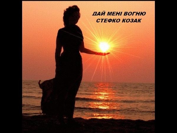 ДАЙ МЕНІ ВОГНЮ- Українська пісня