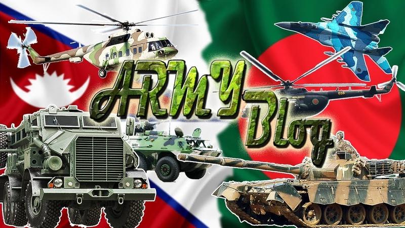 НЕПАЛ vs БАНГЛАДЕШ [✪] Сравнение вооружённых сил