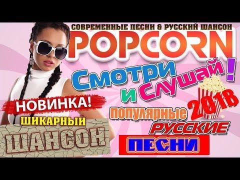 НОВЫЕ ПОПУЛЯРНЫЕ ПЕСНИ ШИКАРНЫЙ ШАНСОН ЖАРКАЯ НОВИНКА 2018
