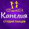 Танцы Чебоксары Капелия. Сальса Зук Бачата Танго