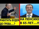 Работать будем до ГPOБА ?! Депутат ГД жёстко РАЗМАЗАЛ новый закон Медведева о пенсии в РФ
