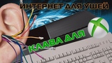 Xbox c Клавиатурой и мышкой. Интернет ушей Take IT Easy