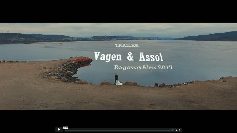 Ваген Ассоль TRAILER 2018 RogovoyAlex