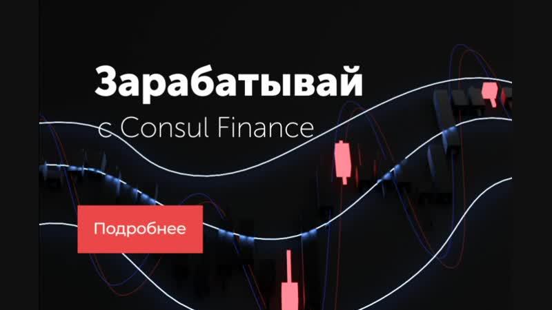 Consul Finance