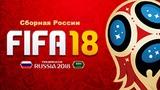 FIFA 18 Чемпионат Мира Россия - Саудовская Аравия ЧМ 2018 FIFA 18 World Cup Russia - Saudi Arabia WC 2018