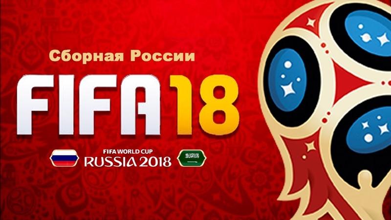 FIFA 18 Чемпионат Мира Россия - Саудовская Аравия ЧМ 2018 | FIFA 18 World Cup Russia - Saudi Arabia WC 2018