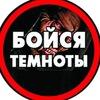 Квест в Егорьевске <БОйСЯ ТЕМНОТЫ>