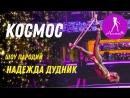 Воздушная акробатика Надежда Дудник Космос - Студия танцев Алмея