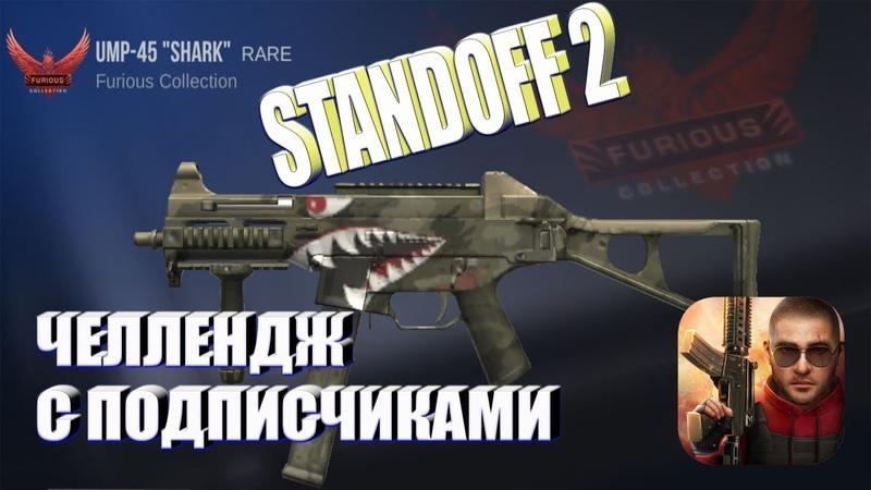 ЧЕЛЛЕНДЖ С UMP-45 SHARK.STANDOFF 2 С ПОДПИСЧИКАМИ(открытие кейсов)gamingonline