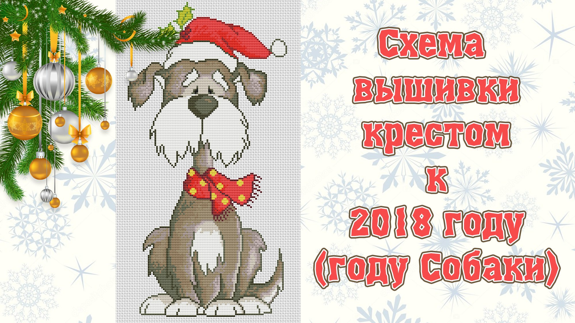 Новогодняя вышивка собаки