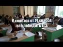 Как сдать экзамены УСПЕШНО!